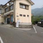 倉岳山頂への登山道路と延命登山道入口の分岐地点の画像