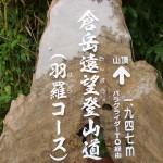 倉岳遠望登山道入口の道標の画像