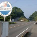 高舞登公園登山口バス停の画像