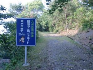 観海アルプスルート(九州自然歩道)の高舞登山側登山口の画像