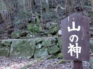 福連木官山遊歩道入口手前にある山の神様の画像