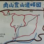 角山登山道概略図(福連木側登山口)の画像
