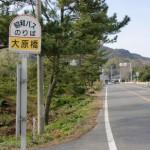 大原橋バス停(昭和バス)の画像