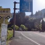 硫黄谷バス停(いわさきバスネットワーク)の画像