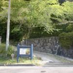 丸尾自然探勝路の入口(丸尾温泉側)の画像