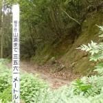 帽子岳神社一の鳥居に設置してある山頂を示す道標の画像