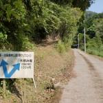 蕗嶽・白嶽登山口(観海アルプスコース)手前に立てられた標識の画像