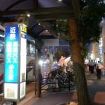 大阪駅前(地下鉄東梅田駅)バス停の画像