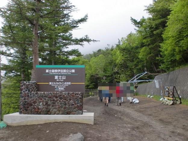 富士スバルライン五合目(富士山五合目)の登山道入口の画像
