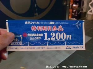京成バスの東京シャトルの大江戸温泉物語割引券