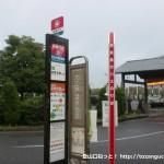 大江戸温泉物語バス停(京成バス)