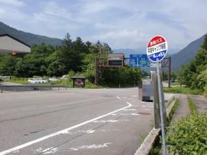 平湯キャンプ場前バス停の画像