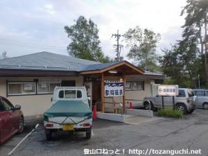 蓼科温泉の共同浴場(プール平バス停裏)