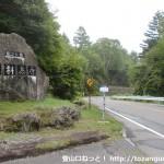 竜源橋バス停(アルピコ交通)