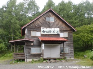 女神茶屋(蓼科山登山口前)