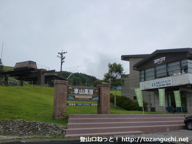 車山高原のビジターセンター
