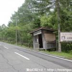 辰野館前バス停(アルピコ交通)