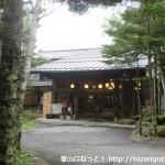 辰野館(八ヶ岳)