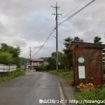 稲子登山口バス停