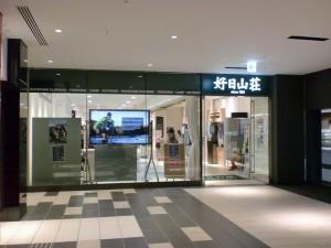 好日山荘グランフロント大阪店の画像