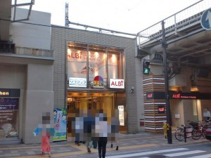 JR大阪駅桜橋口前のALBi入口の画像