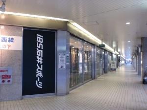 IBS石井スポーツ大阪本店(大阪駅前第2ビル1F)の画像