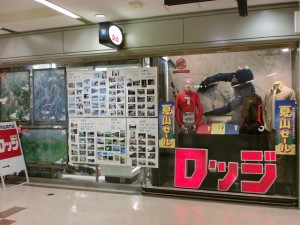 ロッジ大阪駅前第4ビル登山店の画像