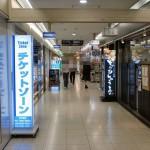大阪駅前第2ビル地下街の金券ショップ街の画像