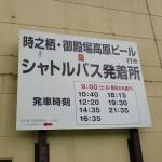 御殿場駅前の時之栖行きシャトルバスの発着所にある時刻表の画像