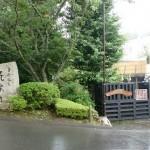 時之栖の温泉施設「気楽坊」の画像