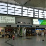 名鉄中部国際空港駅の改札前広場の画像
