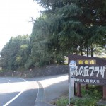 青年の家バス停(亀の井バス)の画像