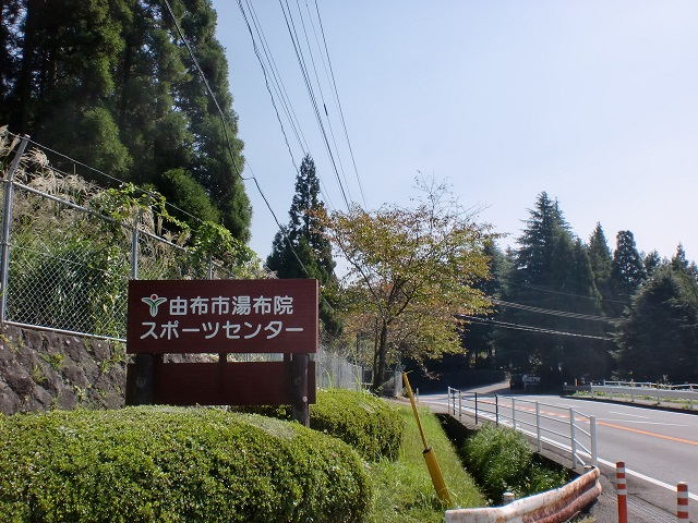 湯布院スポーツセンターの入口の画像
