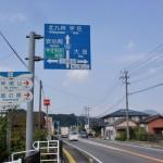 国道10号線から鋸山登山口方面に入る交差点の画像