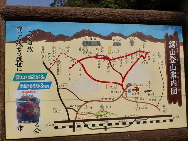 鋸山(田原山)登山道の案内板