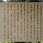 西行戻しの案内板(旧千燈寺跡)の画像