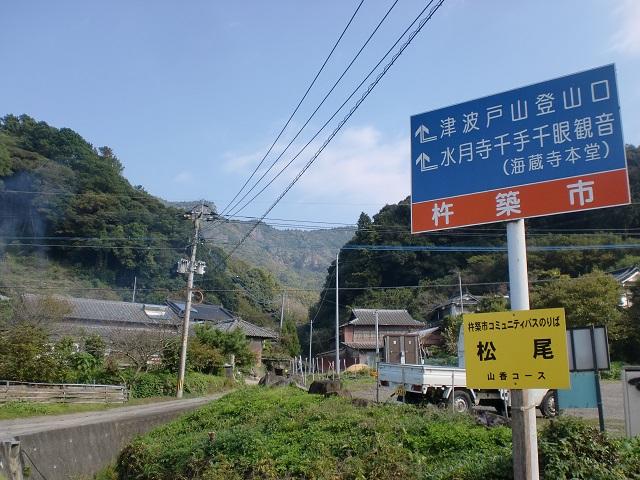 津波戸山の登山口駐車場からみる津波戸山の山並みの画像