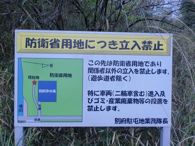 陸上自衛隊別府駐屯地南側の境川沿いの林道入口に立てられている防衛相の注意書き