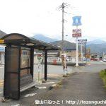 飯富バス停(山梨交通:高速バス新宿~身延線)、飯富ふれあいセンターバス停(早川町乗合バス)