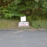 宇曽嶽神社参道入口手前のT字路にある道標の画像