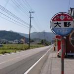 大野バス停(大分バス)の画像