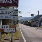 桟敷バス停(大分バス)の画像