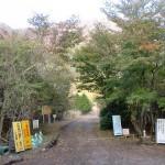 鶴見岳の西登山口(由布岳東登山口の向かい側)の画像
