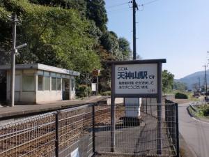 JR天神山駅(久大本線)の画像