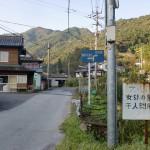 県道6号線から「藤河内渓谷」「女郎の墓」「千人間府」への分岐地点の画像