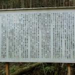 木浦鉱山千人間府の説明板の画像