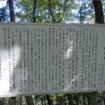 女郎の墓(木浦鉱山)の説明板の画像