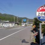 上小野市バス停(大野竹田バス)の画像
