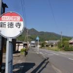 新徳寺バス停(大野竹田バス)の画像