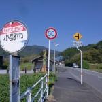小野市バス停(大野竹田バス)の画像